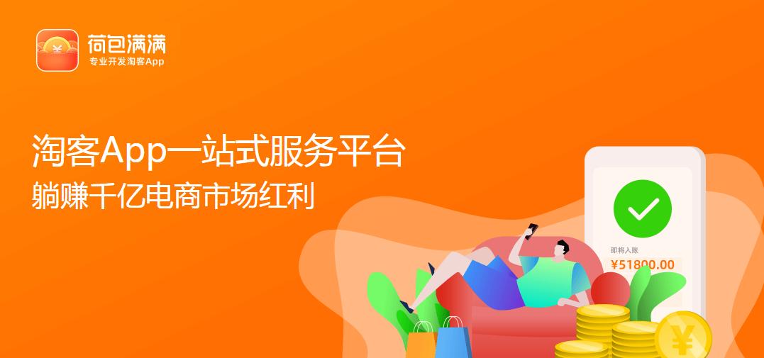 淘客app开发多少钱?优惠券app一站式开发,快速拥有淘客软件