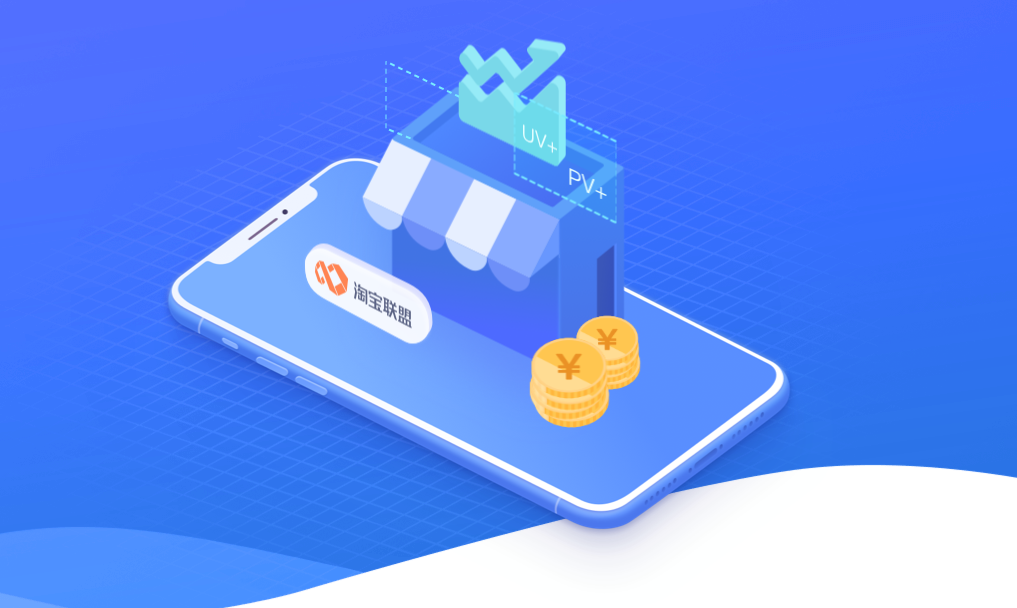 淘宝客app为什么赚钱?淘客独立app开发有哪些好处?