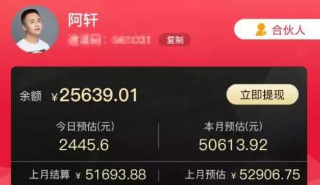 00后如何利用大淘客联盟手机app月入5万?制作淘客app需要多少钱?