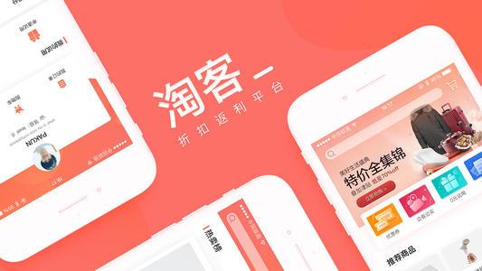 淘宝客app系统开发要多少钱?淘宝客app开发需要注意哪些事项?
